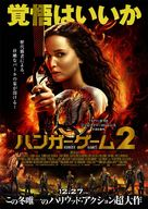 The Hunger Games: Catching Fire - Japanese Movie Poster (xs thumbnail)