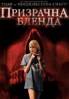 Shutter - Bulgarian Movie Cover (xs thumbnail)