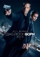 Jason Bourne - Ukrainian Movie Poster (xs thumbnail)