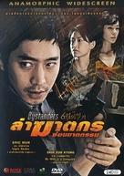 Diary of June - Thai poster (xs thumbnail)