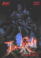 Jin-Rô - Spanish DVD cover (xs thumbnail)