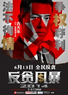 Z Storm - Chinese Movie Poster (xs thumbnail)