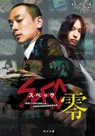 Gekijouban SPEC: Ten - Taiwanese DVD cover (xs thumbnail)