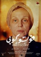 Photocopy - Egyptian Movie Poster (xs thumbnail)