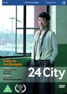 Er shi si cheng ji - British Movie Cover (xs thumbnail)