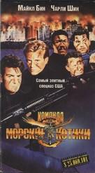 Navy Seals - Russian VHS cover (xs thumbnail)