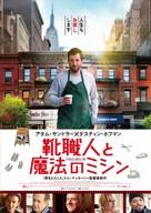 The Cobbler - Japanese Movie Poster (xs thumbnail)