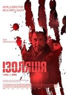 Abgeschnitten - Ukrainian Movie Poster (xs thumbnail)