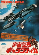 Battlestar Galactica - Japanese Movie Poster (xs thumbnail)