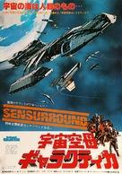 Battlestar Galactica - Japanese Movie Poster (xs thumbnail)