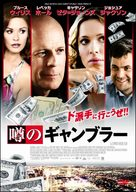 Lay the Favorite - Japanese Movie Poster (xs thumbnail)