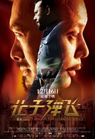 Rang zidan fei - Chinese Movie Poster (xs thumbnail)