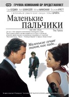Tiptoes - Russian Movie Poster (xs thumbnail)