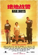 Bad Boys - Chinese Movie Poster (xs thumbnail)