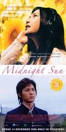 Taiyo no uta - Singaporean Movie Poster (xs thumbnail)