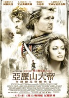 Alexander - Chinese Movie Poster (xs thumbnail)