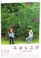 Yuki & Nina - Japanese Movie Poster (xs thumbnail)