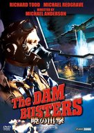 The Dam Busters - Japanese DVD cover (xs thumbnail)