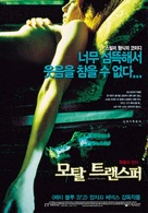 Mortel transfert - South Korean Movie Poster (xs thumbnail)