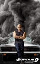 F9 - Ukrainian Movie Poster (xs thumbnail)