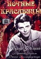 Les belles de nuit - Russian DVD cover (xs thumbnail)