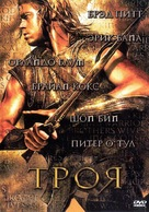 Troy - Russian DVD movie cover (xs thumbnail)