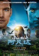 Avatar - Chinese Movie Poster (xs thumbnail)