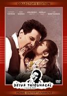 Deiva Thirumagan - Indian DVD cover (xs thumbnail)