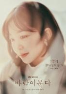 """""""Barami Boonda"""" - South Korean Movie Poster (xs thumbnail)"""