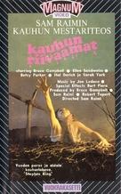 The Evil Dead - Finnish VHS cover (xs thumbnail)
