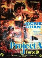 'A' gai wak 2 - French Movie Poster (xs thumbnail)