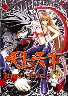 """Tenjho tenge"" - Japanese DVD movie cover (xs thumbnail)"
