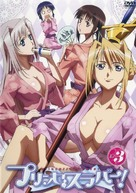 """Purinsesu rabâ!"" - Japanese Movie Cover (xs thumbnail)"