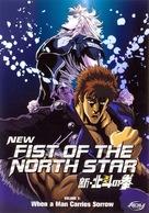 Shin Hokuto no Ken - DVD cover (xs thumbnail)