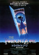 Twilight Zone: The Movie - Japanese Movie Poster (xs thumbnail)