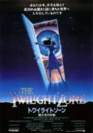 Twilight Zone: The Movie - Japanese Movie Poster (xs thumbnail)