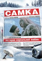 Samka - Russian Movie Poster (xs thumbnail)