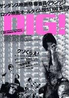 Dig! - Japanese Movie Poster (xs thumbnail)