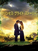 The Princess Bride - Japanese Movie Cover (xs thumbnail)