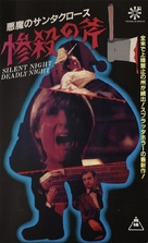 Silent Night, Deadly Night - Japanese Movie Poster (xs thumbnail)