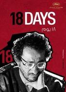 Tamantashar yom - Romanian Movie Poster (xs thumbnail)