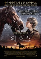 War Horse - South Korean Movie Poster (xs thumbnail)