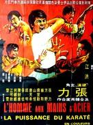 Xiao ba wang - French Movie Poster (xs thumbnail)