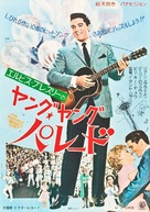 It Happened at the World's Fair - Japanese Movie Poster (xs thumbnail)