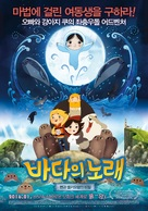 Song of the Sea - South Korean Movie Poster (xs thumbnail)