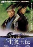 Mibu gishi den - Japanese DVD cover (xs thumbnail)