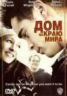 A Home at the End of the World - Russian DVD movie cover (xs thumbnail)