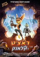 Ratchet and Clank - Israeli Movie Poster (xs thumbnail)
