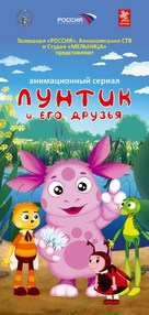 """Luntik i ego druziya"" - Russian Movie Poster (xs thumbnail)"