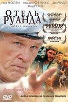 Hotel Rwanda - Russian Movie Cover (xs thumbnail)